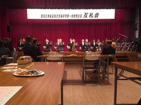 琉球古典 安冨祖流 音楽研究朝一会 関西支部の互礼会