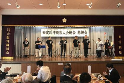 2019年 西淀川沖縄県人会総会 懇親会