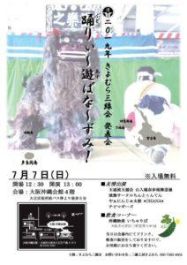 2019年 きよむら三線会 発表会「踊りぃー 遊ばなー ずみ!」