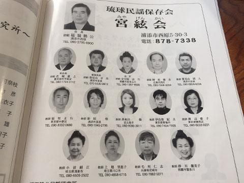 第31回 琉球民謡保存会 民謡の祭典【2019年7月28日】
