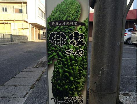 泡盛と沖縄料理 郷家【宮古島市平良】