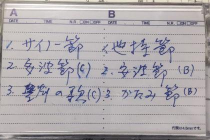 福嶺勝公先生の音源