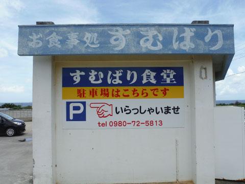 宮古島 すむばり食堂
