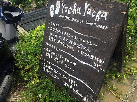 来間島のカフェ 島茶家ヤッカヤッカ
