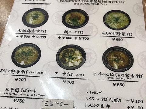 鶏ガラスープの宮古そば 中休味(なかやすみ)商店