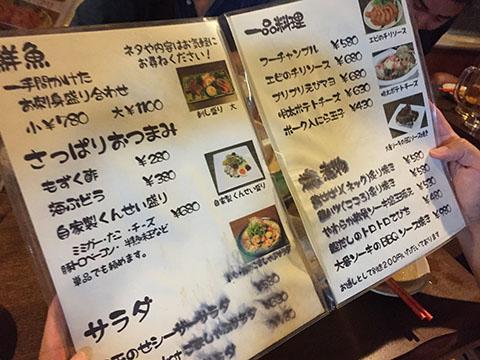 沖縄創作料理 たんでぃがたんでぃ