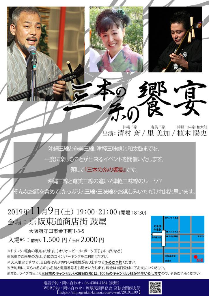 三本の糸の饗宴【2019年11月9日】