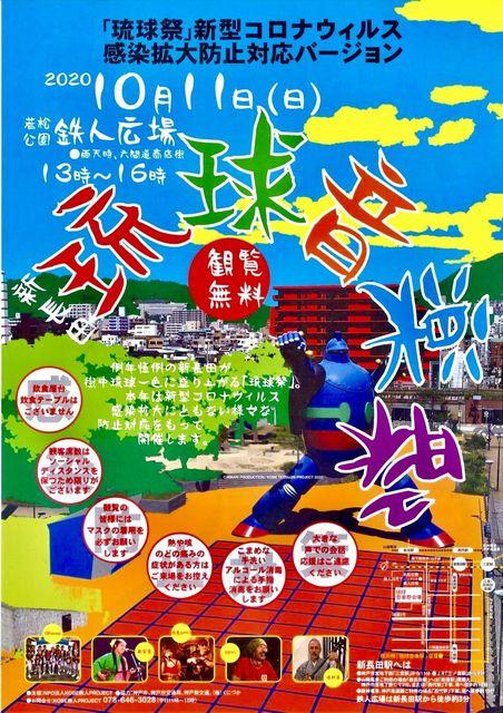 2020年10月11日 新長田 鉄人広場 琉球音楽祭