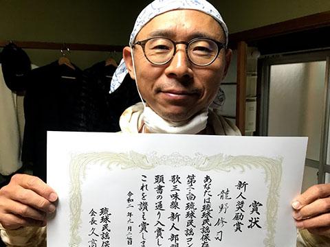 琉球民謡保存会 新人賞